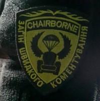 Шеврон Загін Швидкого Коментування Chairborne