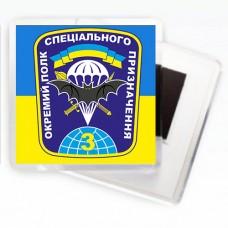 Магнитик 3 полк спецназа Украины