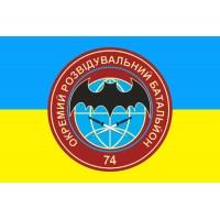 Флаг 74 ОРБ окремий розвідувальний батальйон ЗСУ
