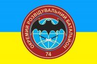 Флаг 74 окремий розвідувальний батальйон ЗСУ