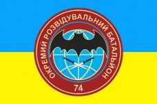 Прапор 74 ОРБ окремий розвідувальний батальйон ЗСУ