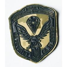 Полевой шеврон 8 полк спеціального призначення