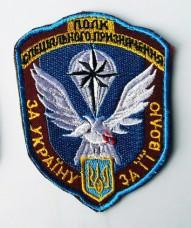 Шеврон 8 полк спецназа ГУР