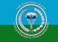 Флаг 140 Окремий Центр Спеціального Призначення ЗС України