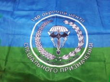 Флаг 140 ОЦ СПП ЗСУ