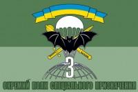 Прапор 3 Окремий Полк Спеціального Призначення (зелений)
