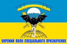 Прапор 3 Окремий Полк Спеціального Призначення (жовто-блакитний)