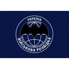 Флаг військова розвідка України (синий)