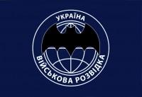 Прапор Військова Розвідка Україна кажан (синій)