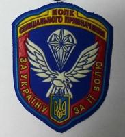 Шеврон 8 полк спеціального призначення
