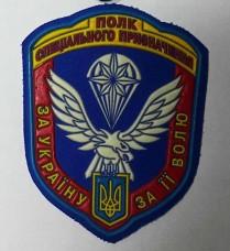 Купить Шеврон 8 полк спеціального призначення в интернет-магазине Каптерка в Киеве и Украине