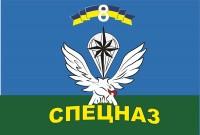 Флаг в авто 8-й отдельный полк специального назначения