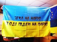 Флаг Зeка на нари! ТодI пiдем на пари!