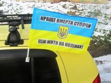 Автомобільний прапорець Краще вмерти стоячи, ніж жити на колінах!