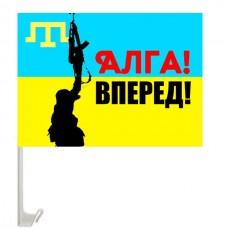 Купить Автофлаг Алга! Вперед! в интернет-магазине Каптерка в Киеве и Украине