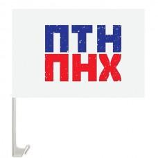 Купить Автофлаг ПТН ПНХ в интернет-магазине Каптерка в Киеве и Украине