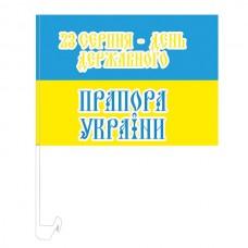 Флаг на авто - флаг Украины - День Державного Прапора України