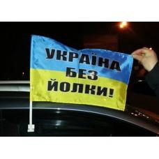 Авто прапорець Україна без йолки!