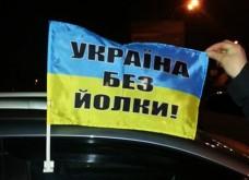 Купить Авто прапорець Україна без йолки! в интернет-магазине Каптерка в Киеве и Украине