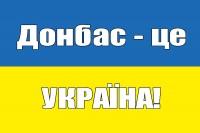 Флаг Донбас - це Україна! 90см
