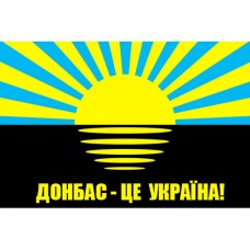 Флаг Донецкой области ДОНБАС - ЦЕ  УКРАЇНА!