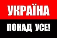 Прапор Україна понад усе (червоно-чорний)