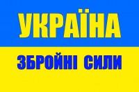 Флаг УКРАЇНА ЗБРОЙНІ СИЛИ на блокпост ЗСУ