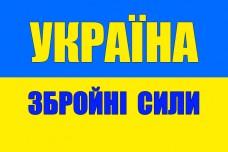 Прапор УКРАЇНА ЗБРОЙНІ СИЛИ на блокпост ЗСУ