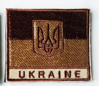 Украинский флажок нашивка в цвете койот