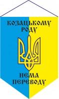 Вимпел Козацькому роду нема переводу (жовто-блакитний)