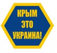 Наклейка Крым Это Украина