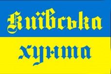 Прапор Київська Хунта (жовто-блакитний)