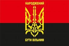 Флаг НАРОДЖЕНI БУТИ ВIЛЬНИМИ