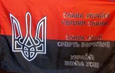 Прапор - Слава Україні!