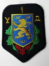 Шеврон 1 Українська дивізія Української національної армії