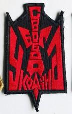 Шеврон Бог Свобода Україна