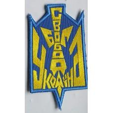 Нашивка Бог Свобода Україна