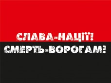Прапор Слава-Нації Смерть-Ворогам (червоно-чорний)