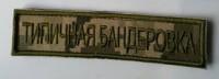 Типичная Бандеровка нашивка укрпиксель