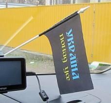 Купить Автомобільний прапорець Україна понад усе в интернет-магазине Каптерка в Киеве и Украине