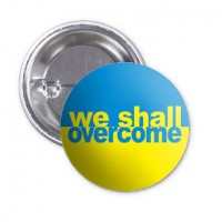 Значок We shall overcome Мы преодолеем!