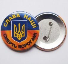 Купить Значок Слава нації! Смерть ворогам! в интернет-магазине Каптерка в Киеве и Украине