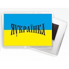 Магніт Я українка