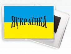 Магнит Я українка