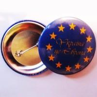 Значок Евросоюз Україна - це Європа