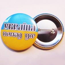 Значок Україна понад усе!