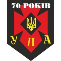 Вимпел 70 рокiв УПА (тризуб)