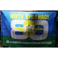 Флаг на антену 80 бригада ВДВ України