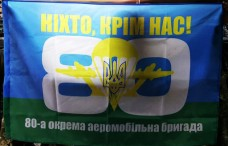 Прапор 80 бригада ВДВ України