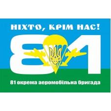 Прапор Ніхто, Крім Нас 81 ОАеМБр